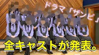 mqdefault - 【乃木坂46】3期生大抜擢!ドラマ「ザンビ 」、齋藤飛鳥と堀未央奈以外の追加キャストが発表。