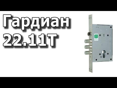 Цилиндровый замок Гардиан 22.11Т