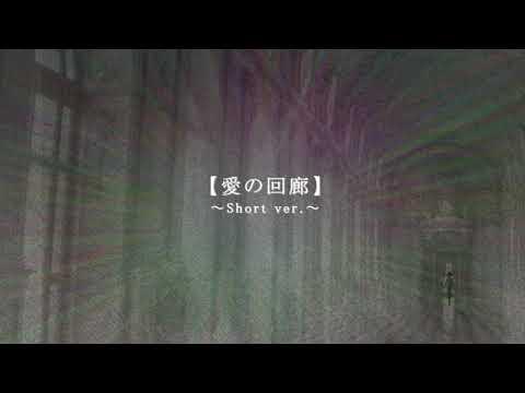 【結月ゆかり 麗】愛の回廊(Short ver.)【オリジナル】