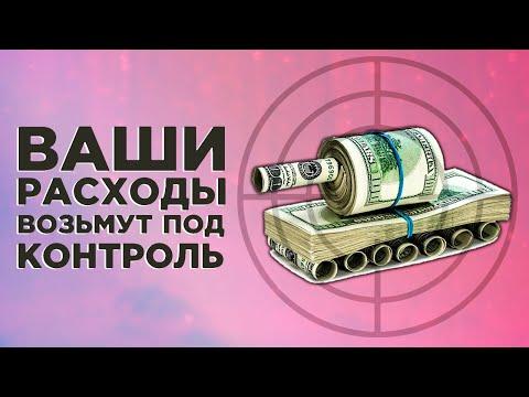 Расходы россиян хотят взять под контроль: борьба с теневой экономикой