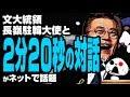 """最長時間""""2分20秒""""(通訳込み)文大統領、長嶺駐韓大使との対話"""