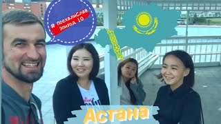 #ПоехалиСлав 10 Казахстан г. Астана