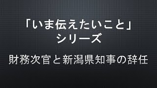 いま伝えたいことシリーズ財務次官と新潟県知事の辞任