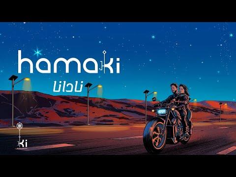 """أسمع - أغنية محمد حماقي الجديدة """"نادانا"""" thumbnail"""