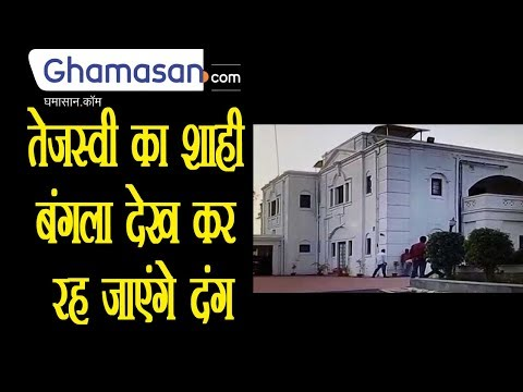 Patna: Tejaswi Yadav का शाही बंगला देख कर रह जाएंगे दंग | Tejaswi Yadav bungalow