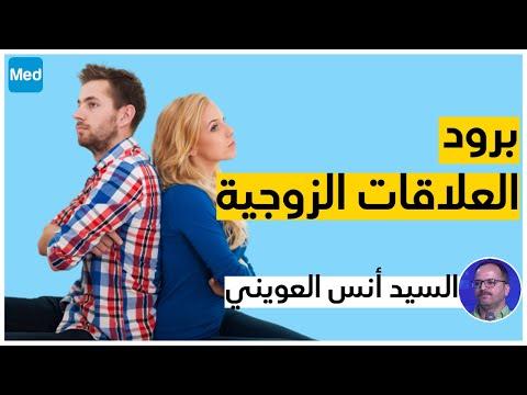 برود العلاقات الزوجية