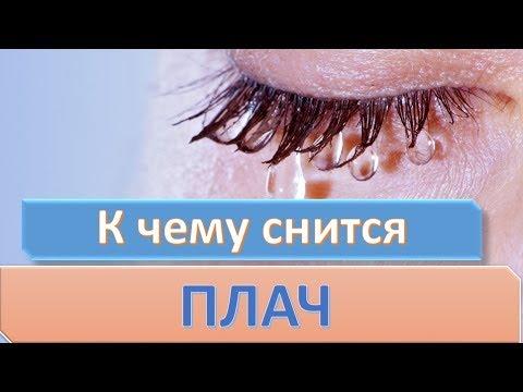 Плакать во сне | СОННИК