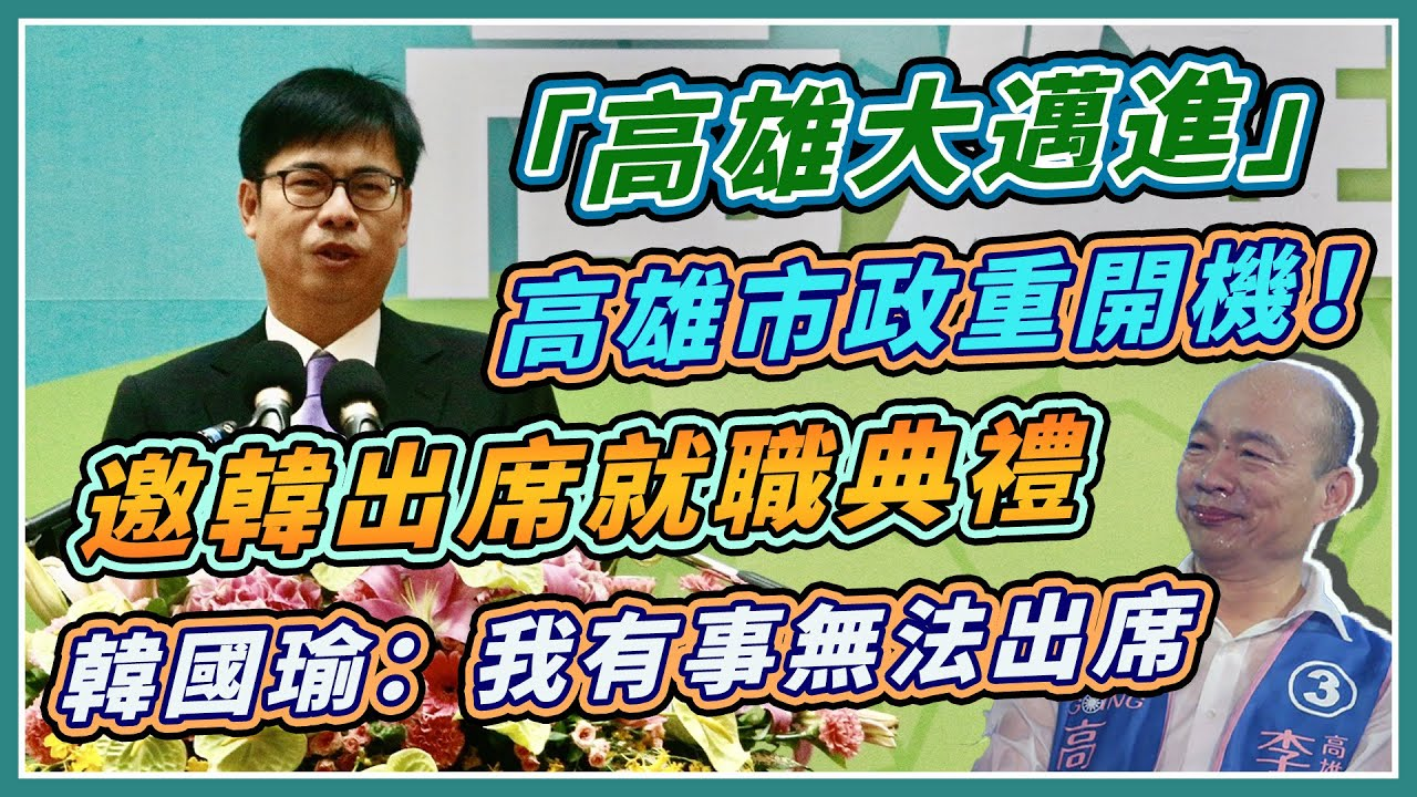 「緊緊緊」兩年拚四年!陳其邁就職高雄市長|三立新聞網 SETN.com