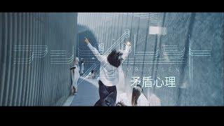 欅坂46/矛盾心理完整中文字幕MV