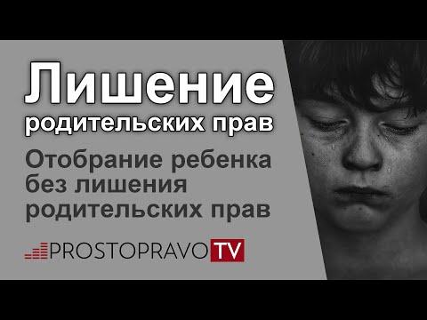 Лишение родительских прав отца, матери в Украине в 2021 году