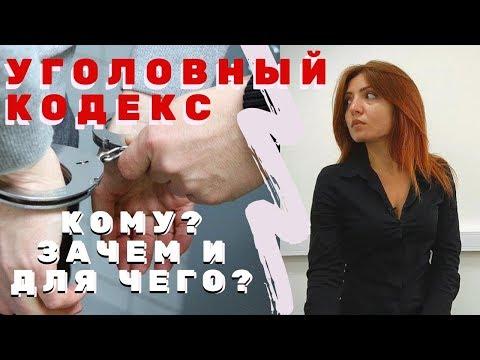 Уголовный кодекс. Что такое Уголовный кодекс? Зачем нужен УК РФ? Кому нужен УК РФ?