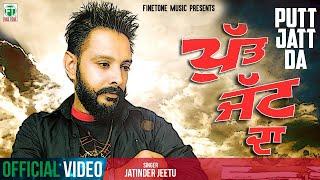 Putt Jatt Da  Jatinder Jeetu