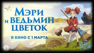 #АнимеВКино Мэри и Ведьмин Цветок