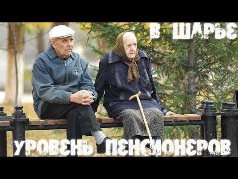 На 10,000₽ ВЫЖИТЬ в России пенсионерам как?