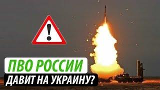 ПВО России давит на Украину?