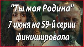 """""""Ты моя Родина"""" делает финал на 59-й серии #звезды турецкого кино"""