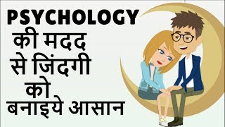 10 PSYCHOLOGICAL TRICKS THAT WILL CHANGE YOUR LIFE|PSYCHOLOGY IN HINDI|PSYCHOLOGICAL TRICKS IN HINDI