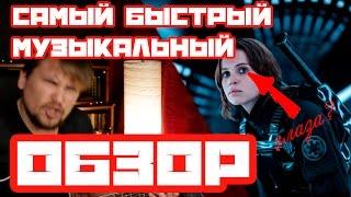 ИЗГОЙ-ОДИН (Самый быстрый музыкальный обзор) БЕЗ СПОЙЛЕРОВ!!!