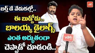 Balayya Dialogues By Cute Kid | Nandamuri Balakrishna | HBD #NBK103 - #NTR Biopic | YOYO TV Channel