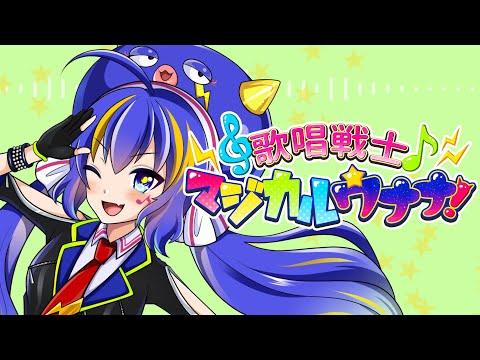 歌唱戦士マジカルウナナ! 第一話「オトマチ☆マジカルカーニバル!」