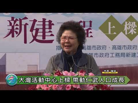 大灣活動中心上樑 陳菊:持續建設仁武帶動人口成長