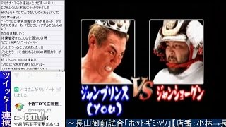 2016-05-10中野TRF長山御前試合対戦ホットギミック3大会