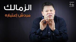 رضا عبد العال| الزمالك مردش إعتباره!