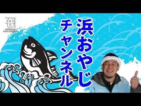 浜おやじチャンネル「なまり節レシピ第1弾(玉ねぎサラダ&にんにくサラダ)」