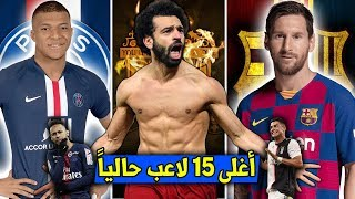 أغلى 15 لاعب في العالم حالياً | صلاح ضمن ال3 الأوائل ونيمار و رونالدو خارج ال15 الأوائل!!