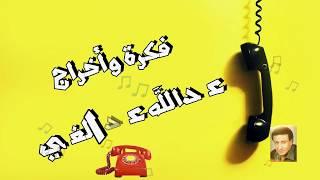 تحميل اغاني مجدي طلعت -رد عليا - Magdy Tal3at - Rod 3alia MP3