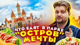 """Честный обзор еды в парке """"Остров мечты""""? / Что едят в Русском Диснейленде?"""