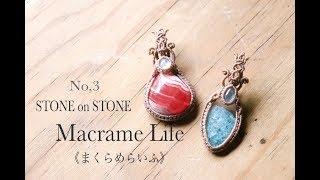 マクラメ編みSTONE ON STONE  [Sequel][後編] デザインペンダント DIY Macrame Jewelry