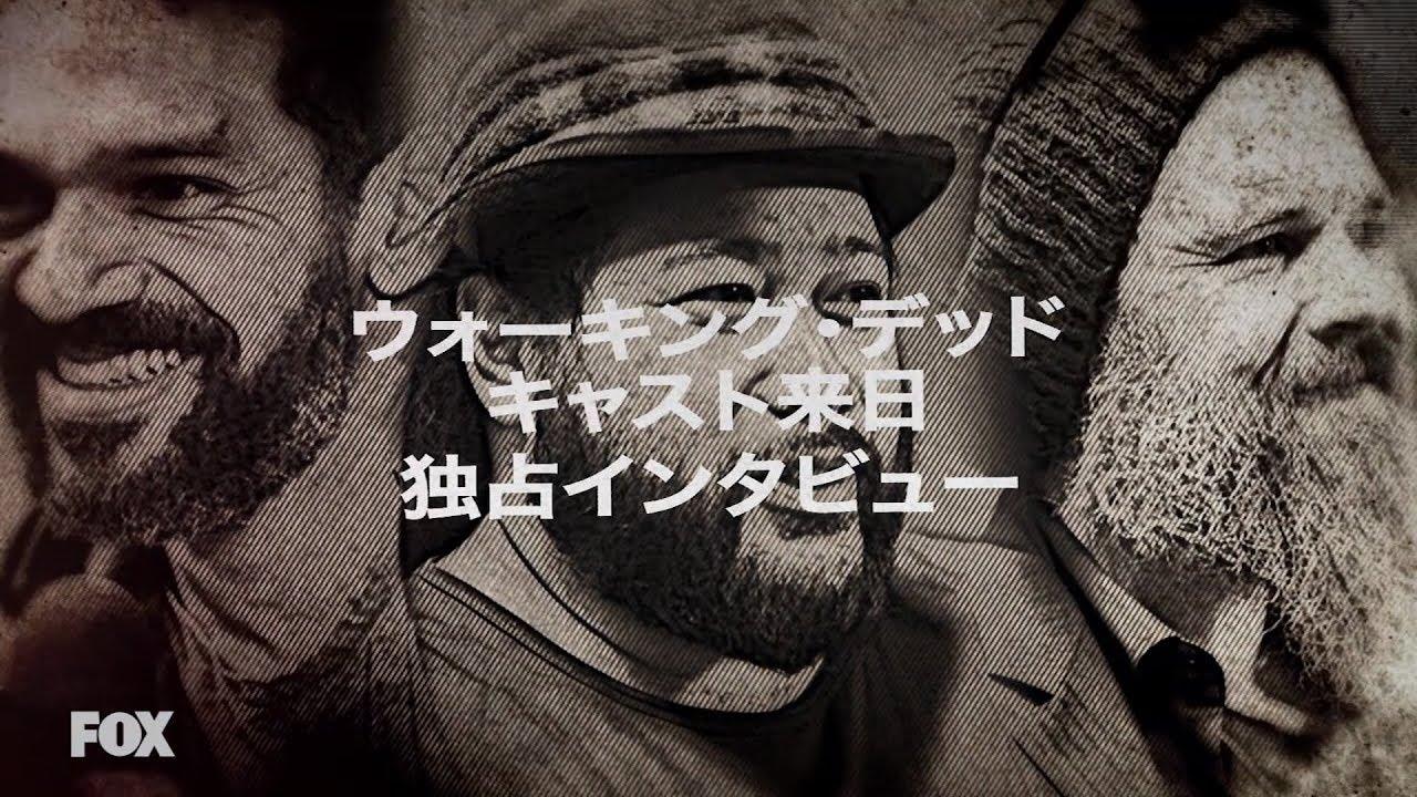 【FOX独占インタビュー】ウォーキング・デッド キャスト来日インタビュー