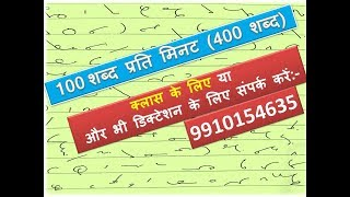 Hindi Shorthand Dictation 80 WPM (800 Words) for SSC, CRPF, CISF