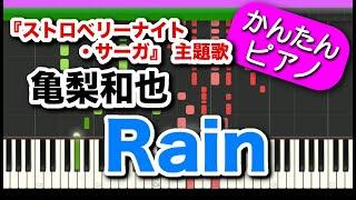 mqdefault - Rain【亀梨和也】 初心者向けゆっくり簡単ピアノ ドラマ『ストロベリーナイト・サーガ』主題歌
