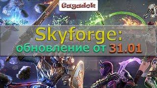 Skyforge: обновление от 31.01