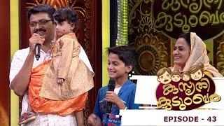 Episode - 43 | Kusruthi Kudumbam - Family time with a lot of fun...! | Mazhavil Manorama