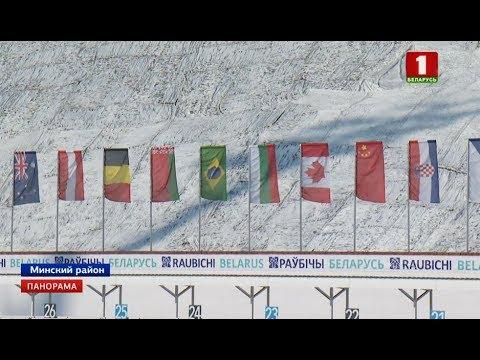 В Раубичах завтра стартует открытый ЧЕ по биатлону. Панорама