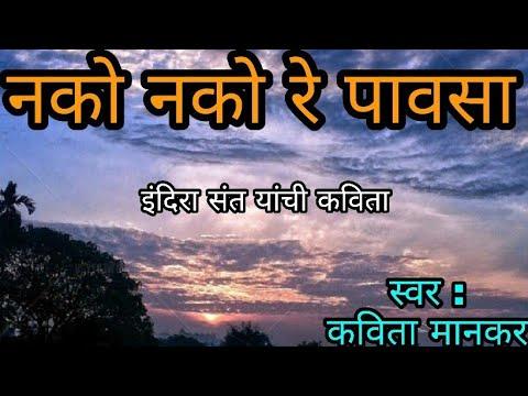 pavsachi kavita, indira sant,kavita mankar, marathi poem on
