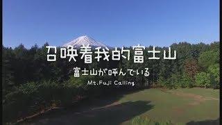 富士山が呼んでいる Go!Go!NBC!