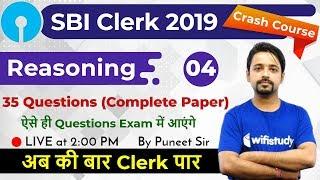 2:00 PM - SBI Clerk 2019   Reasoning by Puneet Sir   SBI Clerk 35 Questions (Complete Paper)