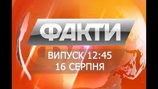 Факты ICTV - Выпуск 12:45 (16.08.2018)