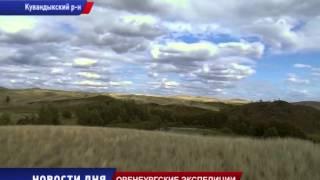 Оренбургские экспедиции