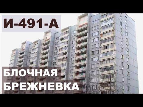 """Серия дома И-491-А  Блочный дом - """"брежневка"""" - обзор и планировки"""