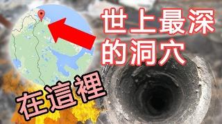 世界上最深的洞穴就在這裡!|勁好奇冷知識|PowPow
