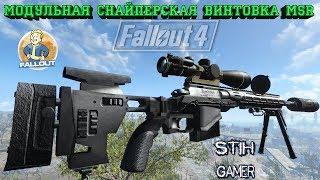 Fallout 4: Модульная снайперская винтовка MSR