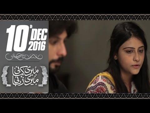 Meri Husna Meri Biwi | Meri Kahani Meri Zabani | SAMAA TV | 11 Dec 2016