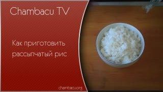 Смотреть онлайн Как варить рассыпчатый рис