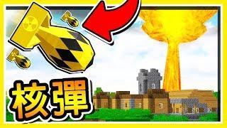 Minecraft【核彈引爆】整座村莊 !! 超大量 25種爆破用の毀滅性道具 !!   真實核彈模組