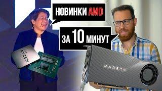 """16 ядер на AM4 и """"самая мощная видеокарта до $500"""" - AMD на E3 2019 за 10 минут"""